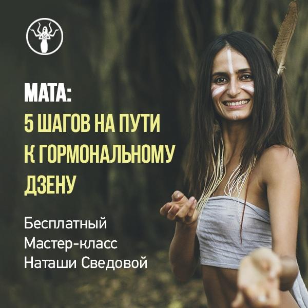 Наташа Сведовая - курс оздоровления и усиления женской энергии